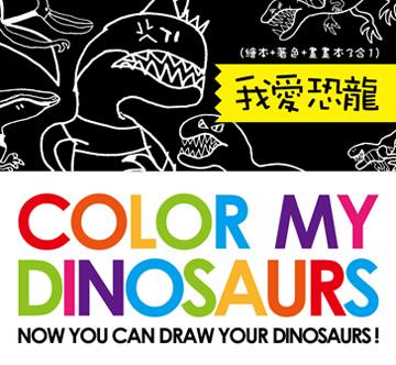 恐龙生活场景简笔画彩色