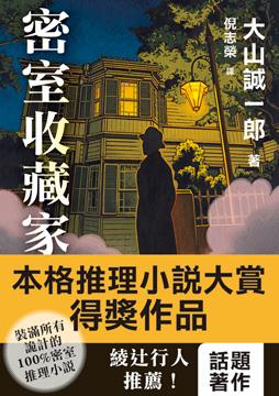 日本「本格推理大賞」得主大山誠一郎本格推理小說首度登台