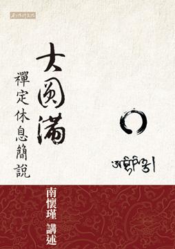 南懷瑾先生講述密宗禪定修持法本《大圓滿禪定休息清淨車解》首次出版