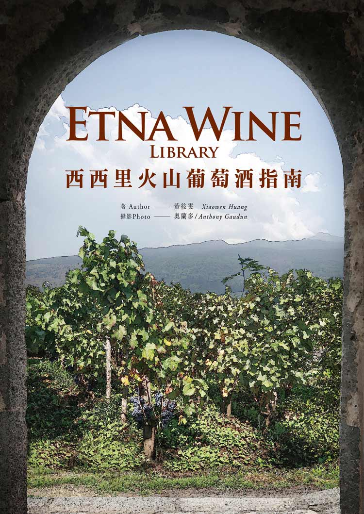 Etna Wine Library  西西里火山葡萄酒指南